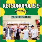 ケツメイシ / KETSUNOPOLIS 9 (CD+DVD)(2枚組) (2014/7/23)