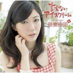 長妻樹里 / 言えないアイスクリーム(仮)(CD+DVD)(2枚組)(初回出荷限定盤)(2014/8/27)