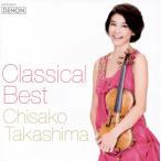 高嶋ちさ子 クラシカル・ベスト 高嶋ちさ子(VN) 他(CD) (2014/9/17)