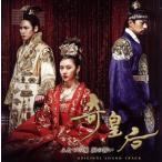 【メール便送料無料】「奇皇后〜ふたつの愛 涙の誓い〜」オリジナル・サウンドトラック (CD+DVD)