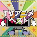 決定盤!!「TVアニメ」ベスト(CD)(2014/10/15)