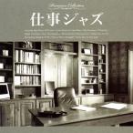 仕事ジャズ(CD)(2014/10/8)