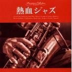 熱血ジャズ(CD)(2014/10/8)