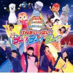 NHK「おかあさんといっしょ」スペシャルステージ〜みんないっしょに〜げんきいっぱい!ゴー!ゴー!ゴー!(CD)