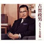 (決定盤)古賀政男 大ヒット大全集(CD)(3枚組)(M) (2014/10/29)