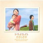 「トワイライト ささらさや」オリジナル・サウンドトラック / 平井真美子(CD) (2014/11/5)