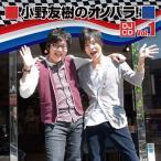 「小野友樹のオノパラ!」DJCD Vol.1 / 小野友樹(CD)(2枚組) (2014/9/24)
