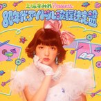 【メール便送料無料】上坂すみれ / 上坂すみれ presents 80年代アイドル歌謡決定盤(CD) (2014/12/10)