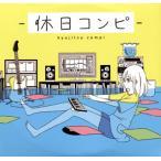 休日コンピ(CD)(2枚組)(2015/1/14)