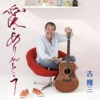 【メール便送料無料】吉幾三 / 愛・ありがとう(CD)(2015/1/28)