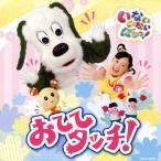 NHK「いないいないばぁっ!」〜おててタッチ!(CD) (2015/2/18)