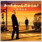 クマムシ / あったかいんだからぁ♪ (CD+DVD)(2枚組)(初回出荷限定盤(初回限定盤)) (2015/