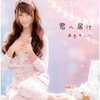 希島あいり / 君へ届け(CD)(2015/2/4)