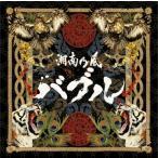 湘南乃風 / バブル(CD)(2枚組)(初回出荷限定盤)