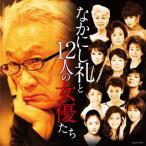 なかにし礼と12人の女優たち(CD)(2015/1/21)