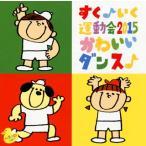 Yahoo!CD・DVD グッドバイブレーションズすく♪いく運動会2015 かわいいダンス♪(対象年齢:2歳〜3歳)(仮)(CD) (2015/3/25)