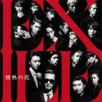 EXILE / 情熱の花 (CD+DVD)(2枚組) (2015/3/4)