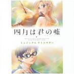 「四月は君の嘘」トゥインクル リトルスター (CD)(2015/3/25)