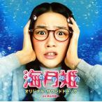 「海月姫」オリジナル・サウンドトラック (CD) (2015/2/25)