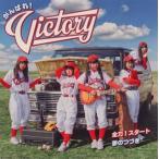 がんばれ!Victory / 全力!スタート (CD+DVD)(2枚組)(初回出荷限定盤) (2015/5/2