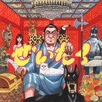 在日ファンク / ぜいたく (CD)(2015/5/6)