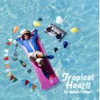 DJやついいちろう(エレキコミック) / Tropical Hour!!(CD)(2015/6/3)