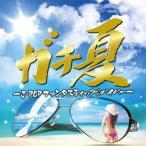 ガチ夏3(仮)(CD) (2015/5/27)
