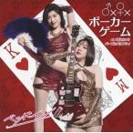 ベッド・イン / ♂×♀×ポーカーゲーム / 消えちゃうパープルバタフライ (CD+DVD)(2枚組