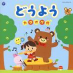 どうよう カラオケ付(CD)(2枚組) (2015/6/17)