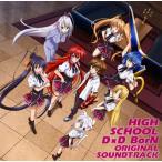 「ハイスクールD×D BorN」オリジナルサウンドトラック(CD) (2015/7/1)