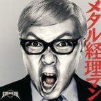 SEX MACHINEGUNS / メタル経理マン (CD+DVD)(2枚組)(初回出荷限定盤) (2015/