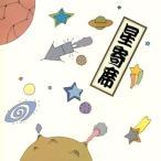 星寄席 (CD) (2015/7/22)