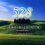 【メール便送料無料】ACOON HIBINO / 自律神経を整える音の処方箋〜愛の周波数528Hz〜 (CD)(2015/7/22
