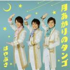 はやぶさ/月あかりのタンゴ(CD)(初回出荷限定盤) (2015/8/26)