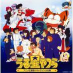 決定盤「うる星やつら」アニメ主題歌&キャラソン大全集(仮)(CD)(2枚組)(2015/8/19)