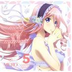 「モンスター娘のいる日常」キャラクターソングVol.5 メロ / メロ(CV:山崎はるか)(CD) (2015
