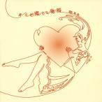 mao / 未定(CD)(2015/9/30)