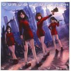 nanoCUNE / グルぐるあーす (CD) (初回出荷限定盤)