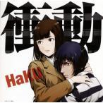 HaKU / 衝動 (CD+DVD)