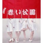 赤い公園 / KOIKI (CD+DVD)