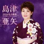 島津亜矢 / 2016年全曲集 (CD)