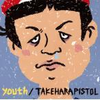 竹原ピストル / youth(CD) (2015/11/25)