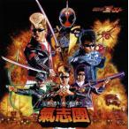 氣志團 / 我ら思う,故に我ら在り (CD+DVD)