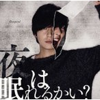 flumpool / 夜は眠れるかい?(CD+DVD)