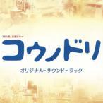 【メール便送料無料】「コウノドリ」オリジナル・サウンドトラック (CD) (2枚組) (2015/12/16)