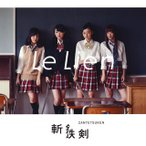 Le Lien / 斬鉄剣(CD+DVD) (2枚組) (初回出荷限定盤) (2016/1/27)