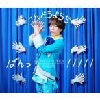 こんどうようぢ / ぱんっ!!!!! (CD) (初回出荷限定盤)