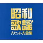 決定盤 昭和歌謡 大ヒット大全集 (CD) (3枚組)