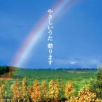 やさしいうた贈ります (CD)