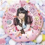 竹達彩奈 / Hey!カロリーQueen(CD+DVD) (2枚組) (初回出荷限定盤) (2016/1/27
